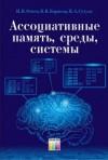 Ассоциативные память, среды, системы