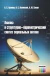 Анализ и структурно-параметрический синтез зеркальных антенн