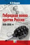 Гибридная война против России (1816 – 2016 гг.)