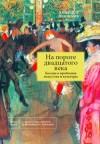 На пороге двадцатого века. Беседы о проблемах искусства и культуры. Книга 1