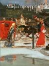 Мифы пространства. Пейзаж в русской исторической картине второй половины XIX – начала XX века