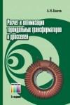Расчет и оптимизация тороидальных трансформаторов и дросселей
