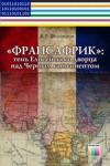 «Франсафрик»: тень Елисейского дворца над Черным континентом