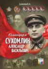 Командарм Сухомлин Александр Васильевич