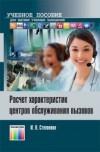 Расчет характеристик центров обслуживания вызовов