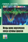 Методы оценки энергетического спектра случайных процессов
