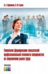 Технология формирования показателей профессиональной готовности специалистов на современном рынке труда