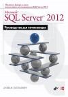 Microsoft® SQL Server™ 2012. Руководство для начинающих