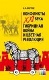 Конфликты ХХI века. Гибридная война и цветная революция