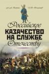 Российское казачество на службе Отечеству