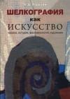 ШЕЛКОГРАФИЯ КАК ИСКУССТВО (техника, история, феноменология, художники)