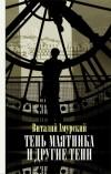 Тень маятника и другие тени: Свидетельства к истории русской мысли конца XX–начала XXI века