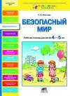 «Безопасный мир». Рабочая тетрадь для детей 4-5 лет (0+)