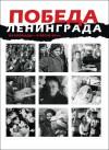 ПОБЕДА ЛЕНИНГРАДА: из блокады —  к весне 45-го.   В дневниках, воспоминаниях, фотографиях и документах