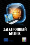 Электронный бизнес