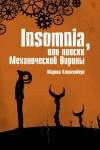 Insomnia или поиски Механической Вороны