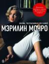 Мэрилин Монро. Жизнь, рассказанная ею самой: дневники, письма, стихи