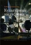 Культурные индустрии. 2-е изд.