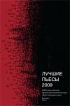 Лучшие пьесы 2009