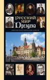 РУССКИЙ МИР ДРЕЗДЕНА: Прогулки по историческим адресам с О.Гроссманн. Путеводитель.