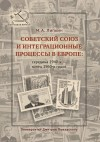 Советский Союз и интеграционные процессы в Европе: середина 1940-х — конец 1960-х годов.