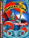 """дилогия """"ДИНАСТИЯ"""" часть 2 """"Игорь"""""""