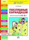 «Послушные карандаши». Рабочая тетрадь для детей 4-5 лет (0+)