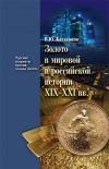Золото в мировой и российской истории XIX—XXI вв.