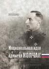 Национальная идея и адмирал Колчак.
