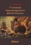У истоков Черноморского флота России