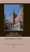 Миссия университета. 2-е изд.