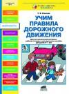 «Учим Правила дорожного движения». Наглядно-методический комплект для дошкольников и младших школьников.(0+)