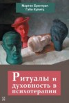 """М. Брентрап, Г. Купитц """"Ритуалы и духовность в психотерапии"""""""