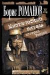 Мистические ритмы истории России