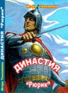 """дилогия """"ДИНАСТИЯ"""" часть 1 """"Рюрик"""""""
