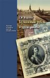 Бумажный рубль (его теория и практика) и другие работы.