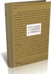 Русские о Сербии и сербах. Том II (архивные свидетельства).