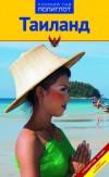 Путеводитель «Таиланд» серии «Полиглот-Русский гид»
