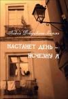 Настанет день – исчезну я. Дневник девочки, забывающей русский язык
