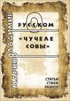 """О русском """"Чучеле совы"""""""