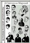 История русской литературы с древнейших времен по 1925 год