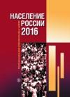 Население России 2016