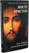 Иисус Христос как Любовь и Возлюбленный