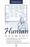 Human Элемент. Продуктивность, самооценка и конечный результат. Природа человеческих взаимоотношений в организациях