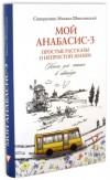 Мой анабасис-3, или Простые рассказы о непростой жизни. Книга для чтения в автобусе
