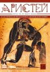Аристей: Вестник классической филологии и античной истории. Т. XVI / гл. ред. А. В. Подосинов