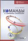 Команды в современных организациях (книга + CD)