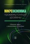 Микроэкономика: промежуточный уровень. Сборник задач с решениями и ответами. 2-е изд.