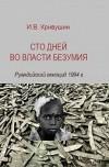 Сто дней во власти безумия: руандийский геноцид 1994 г. 2-е изд.