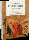 Святое Евангелие от Марка с толкованием Феофилакта Болгарского
